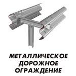 11до 11дд 11мо 11мд дорожное металлическое ограждение