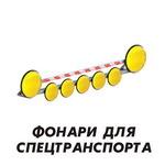 светодиодные балки, фонари для спецтранспорта