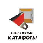 катафоты дорожные КД-3, КД-4, КД-5, КД-6
