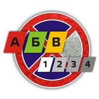 онлайн конструктор дорожных знаков