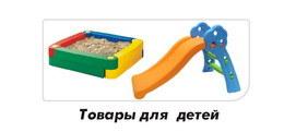 Товары для детей: детская пластиковая песочница