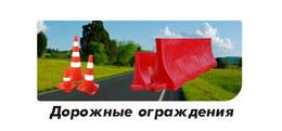 Дорожные ограждения, пластиковые барьеры, дорожные буферы, дорожные блоки, пластиковые сигнальные конусы
