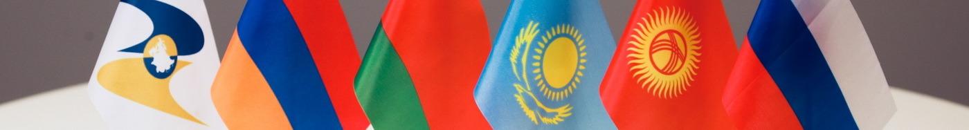 Поставка продукции на экспорт, специальные условия работы для Казахстана, Беларуси, Армении и стран СНГ
