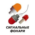 фонарь сигнальный ФС-12 ФС-4 ФС-41 ФС-1 светодиодный фонарь
