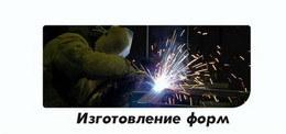 Производство металлоконструкций, изготовление форм, изготовление оснастки
