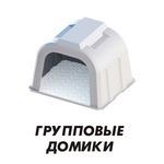 пластиковый домик для теленка, индивидуальный домик