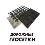 Геосетка дорожная, Геосетки, геотекстильные и геосинтетические материалы для дорожного строительства СД-40