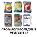 Противогололедные реагенты Айсмелт, Аквайс, Техническая соль, Песко-соляная смесь, Гранитная крошка