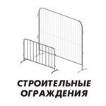 строительные ограждения