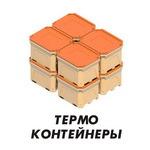 термоконтейнеры, изотермические контейнеры