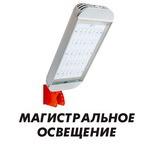 светодиодные светильники для дорог, магистральное освещение