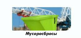 Строительный мусоросброс, строительный мусоропровод, пластиковый мусоросброс