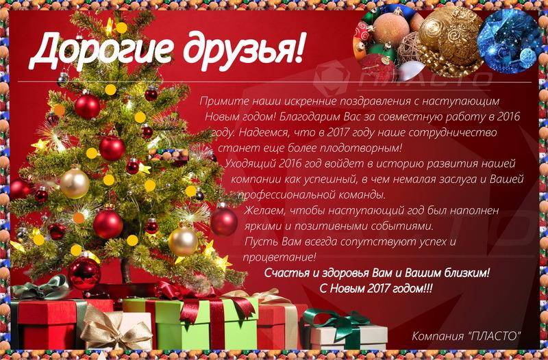 Новогоднее поздравление 2017