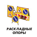 раскладные опоры, производство дорожных знаков