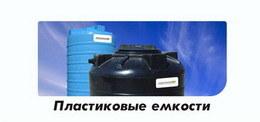 Пластиковые емкости, баки для воды, баки для топлива