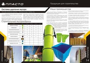 буклет рекламный Пласто информация по продукции