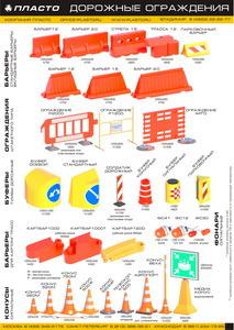 буклет рекламный Пласто информация по продукции ограждения 2017