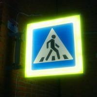 светодиодный знак с внутренней подсветкой 5.19.1 5.19.2 флуоресцентный фон