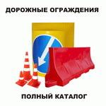 Дорожные ограждения, каталог дорожных ограждений