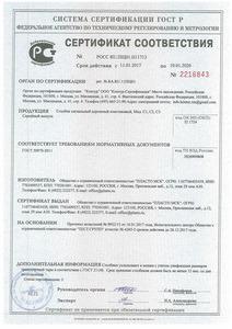 сертификат сигнальный столбик