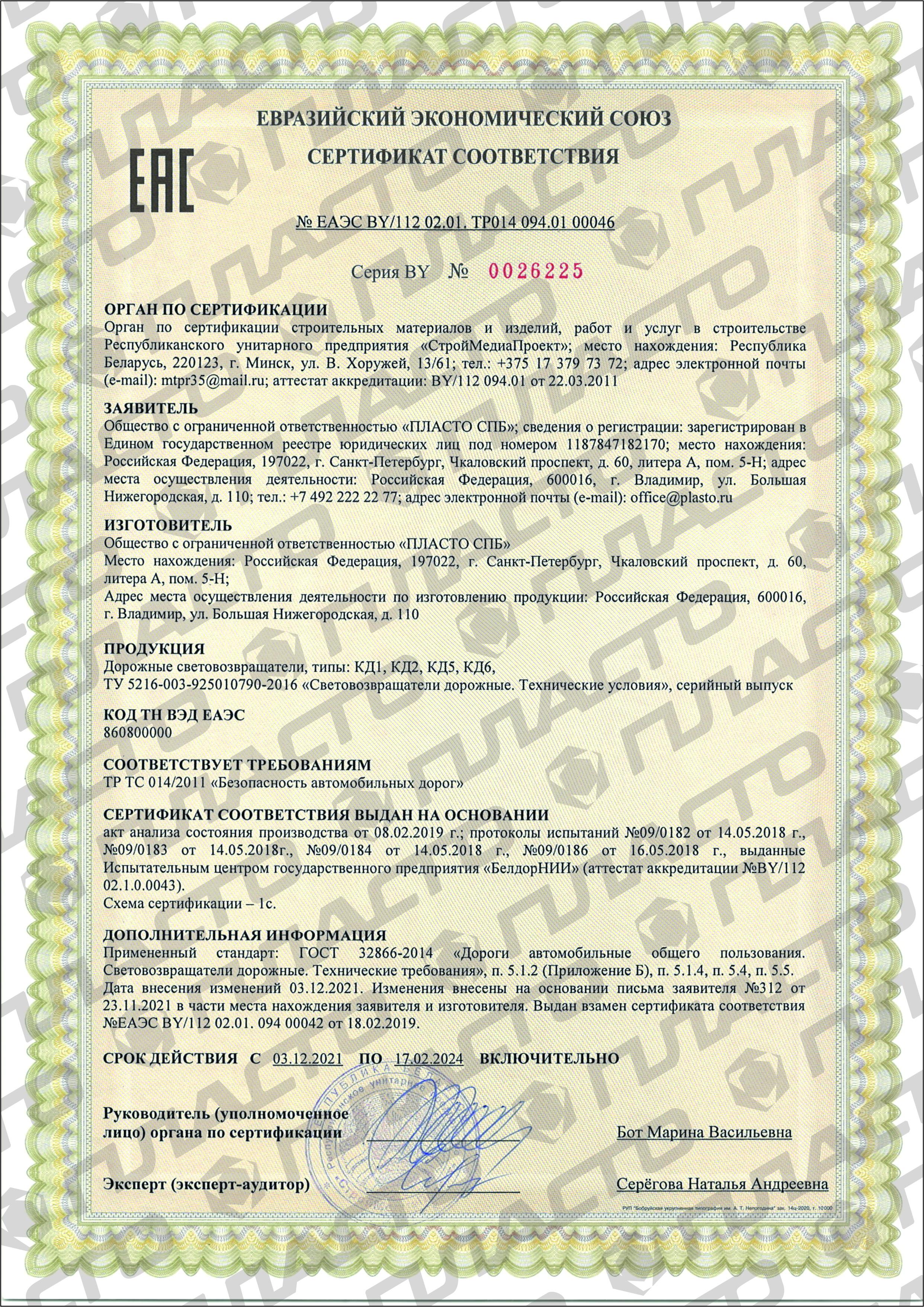 сертификат сигнальный флажок для дорожного ограждения