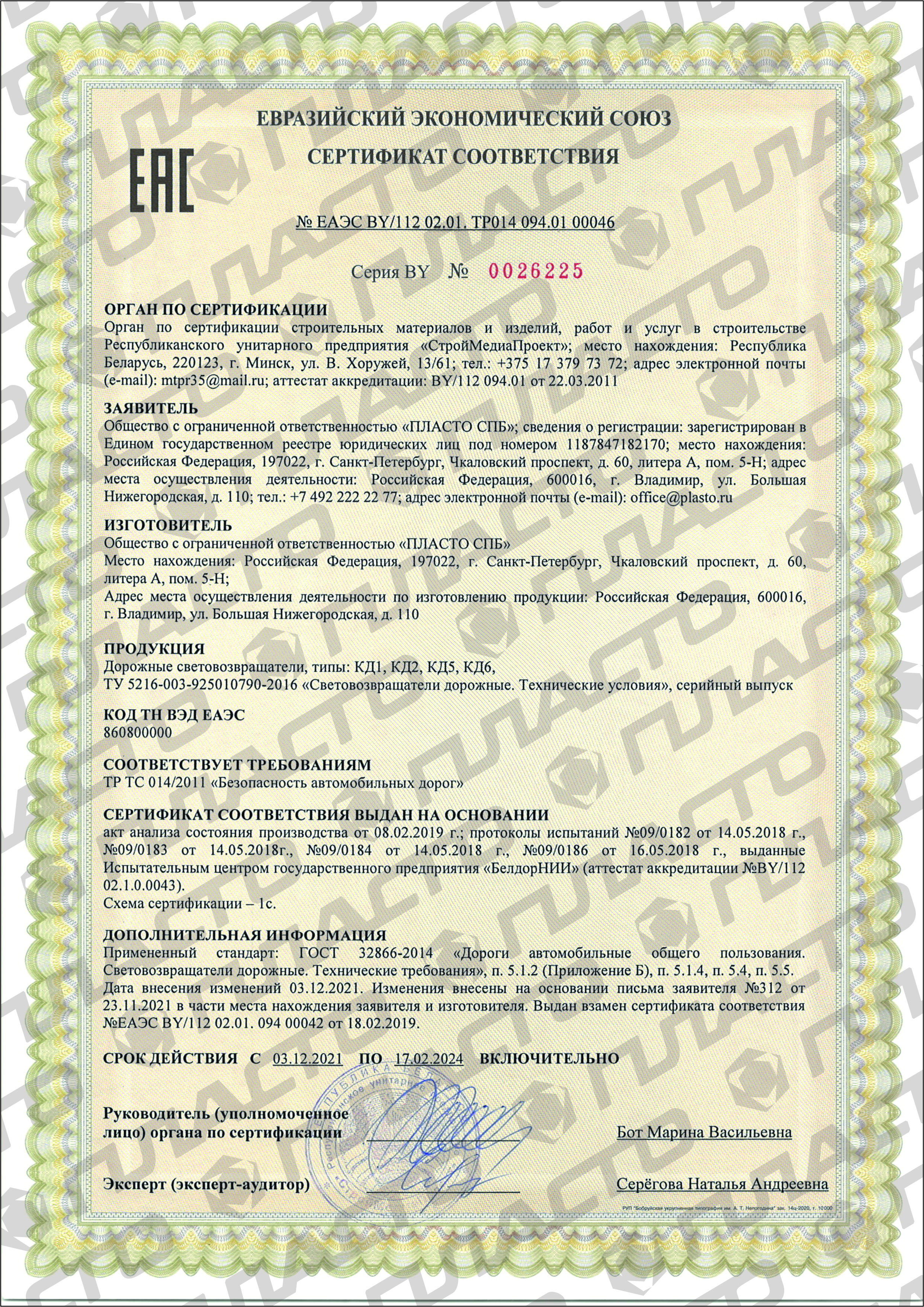 Катафоты КД-5 ГОСТ 32866-2014
