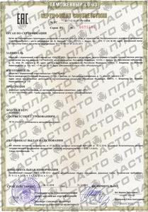 сертификат столбик С2О, С2П