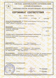 Сертификат на пластиковый строительный мусоросброс