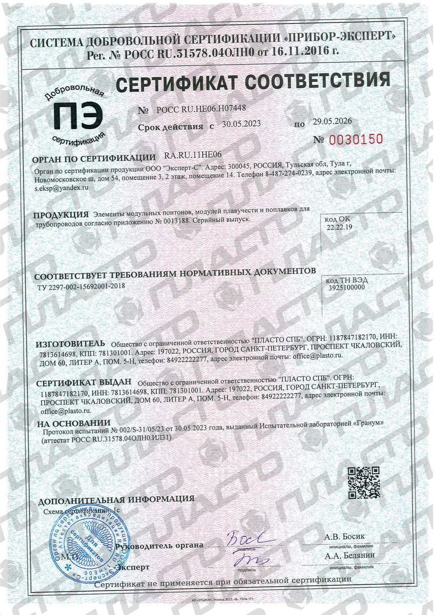 Сертификат на модульный понтон, поплавок, модуль плавучести