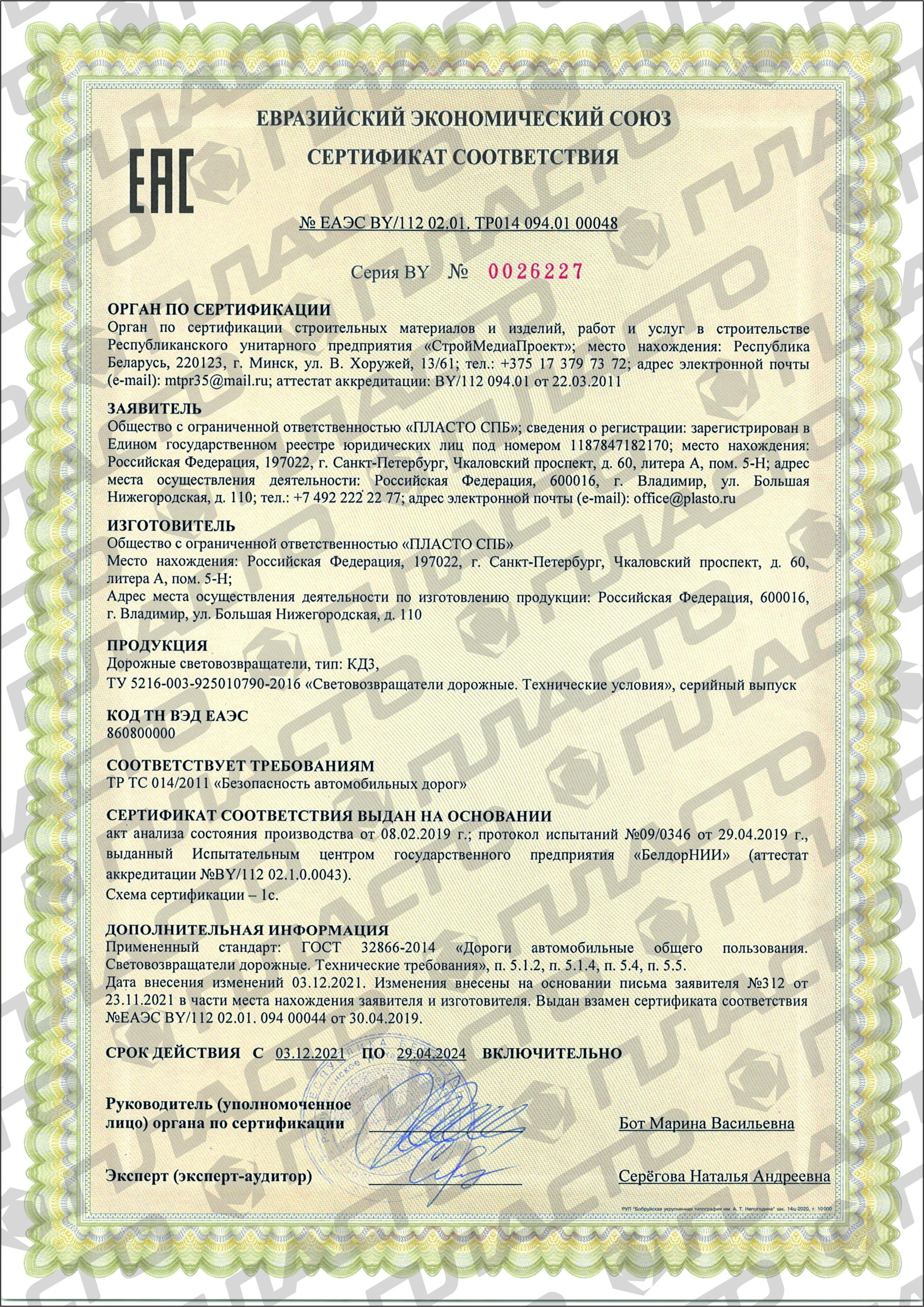 сертификат катафот дорожный кд1 кд2 кд3 кд4 кд5