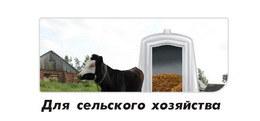 Товары для сельского хозяйства: домик для теленка