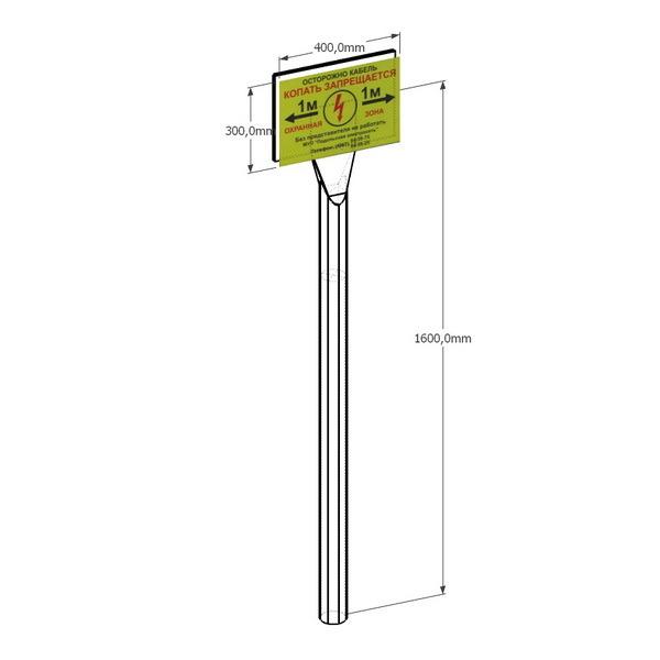 Столбик кабельный с табличкой СКТ 1600