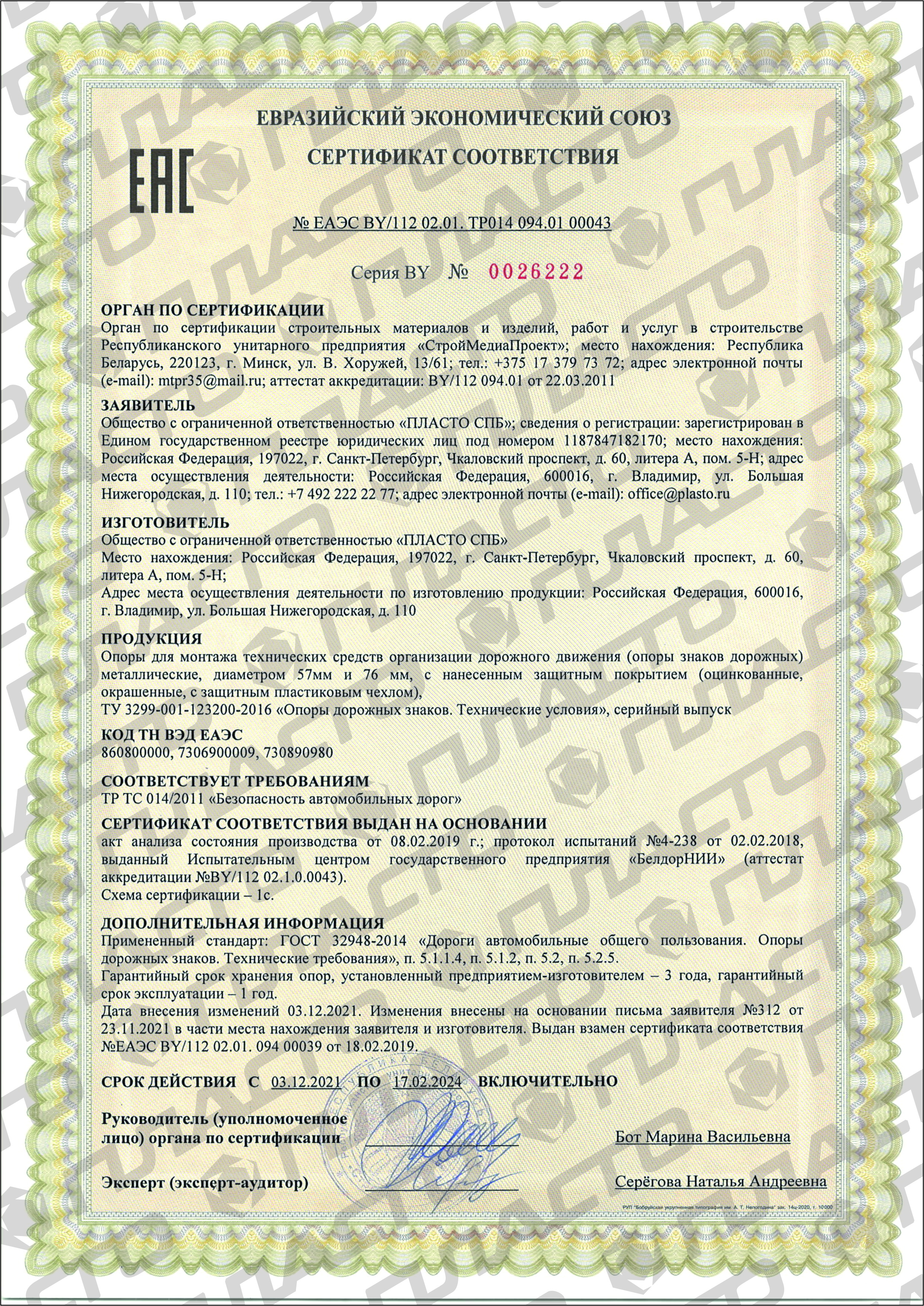 сертификат Металлопластиковые стойки для дорожных знаков, комплекты для сборки металлопластиковых стоек дорожных знаков