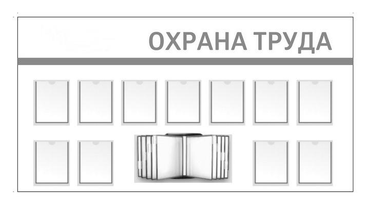 Стенды по ТБ (технике безопасности), уголки по охране труда (ОТ), информационные таблички