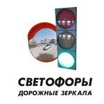 светофоры транспортные, обзорные сферические зеркала