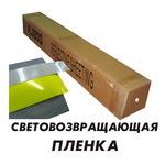 световозвращающая светоотражающая пленка для дорожных знаков PL3900 PL 3900 ПЛ3900 ПЛ 3900