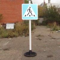 Чугунная переносная опора для дорожных знаков