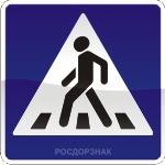 дорожные знаки, производство дорожных знаков, знаки индивидуального проектирования