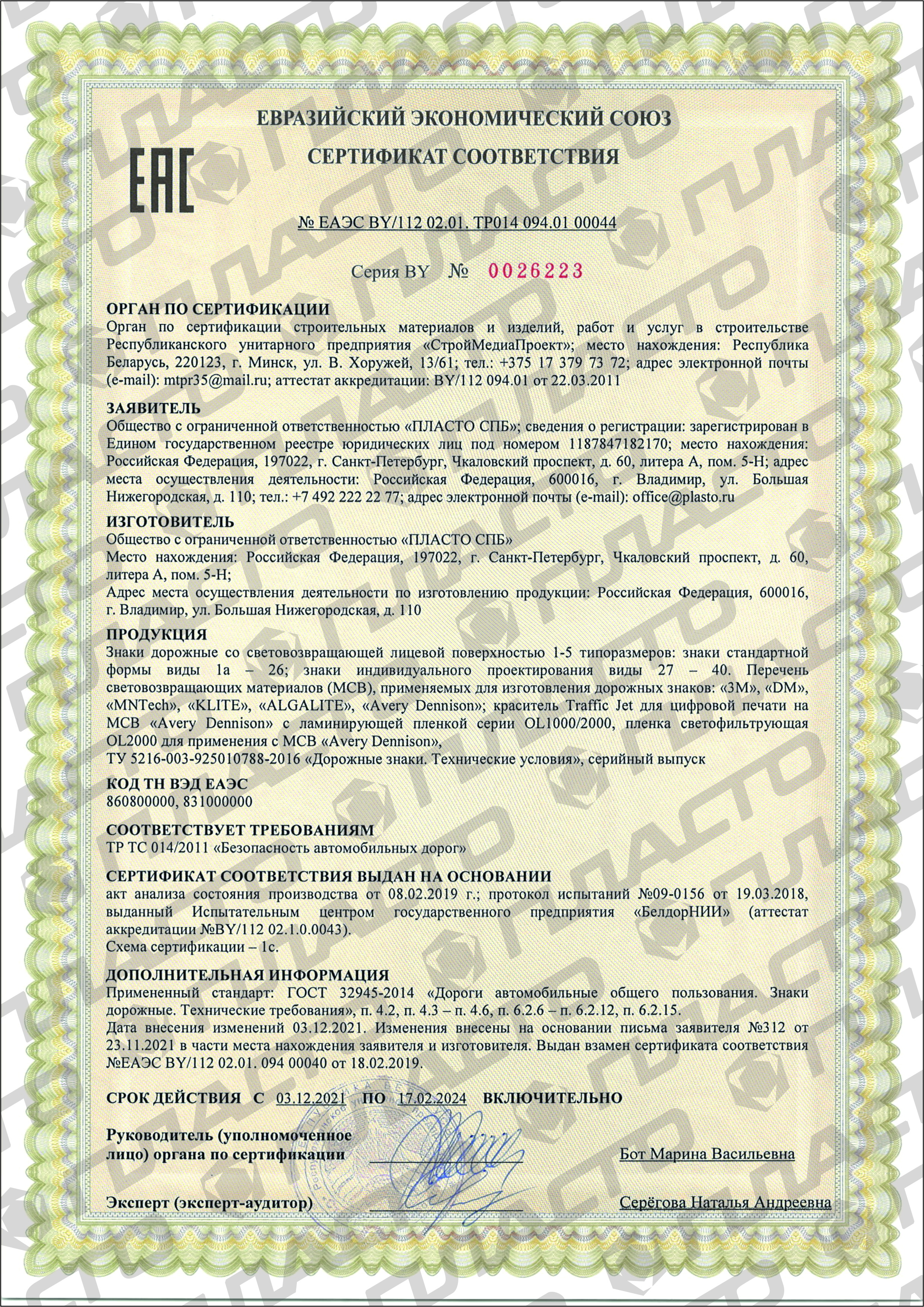 дорожные знаки производитель, дорожные знаки купить, ГОСТ 52290-2004